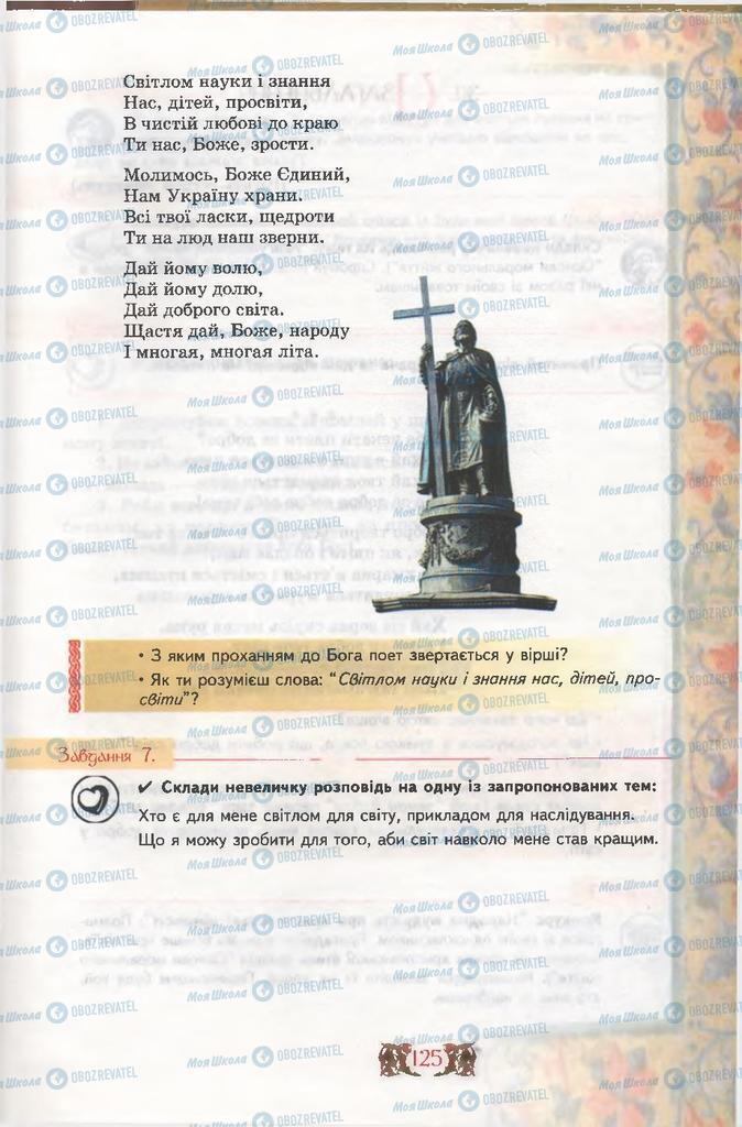 Підручники Етика 6 клас сторінка 125