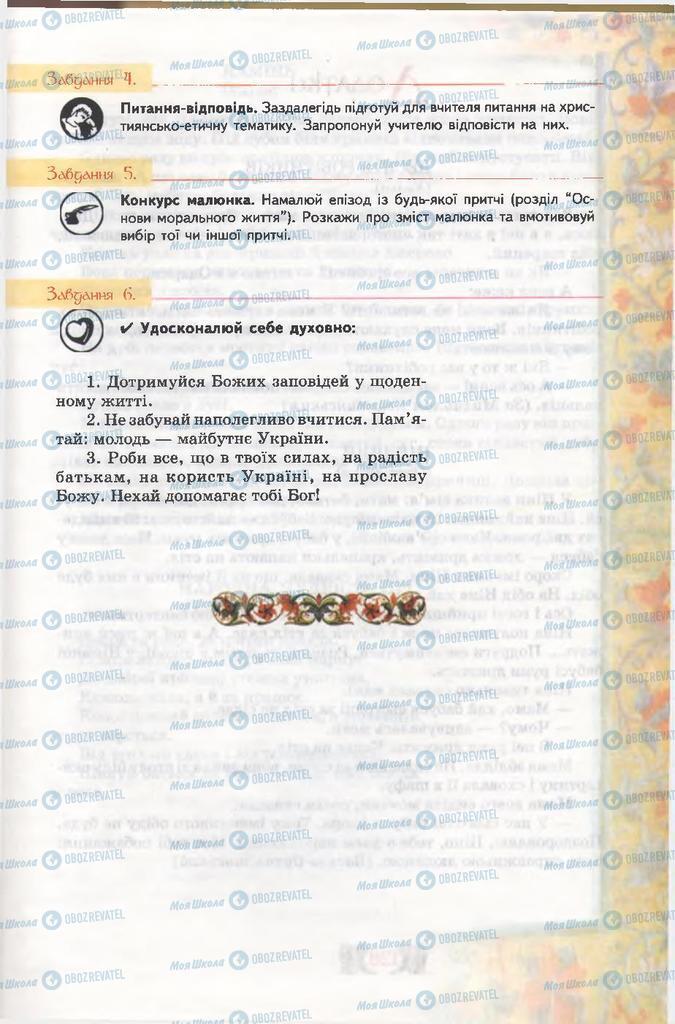 Підручники Етика 6 клас сторінка 127