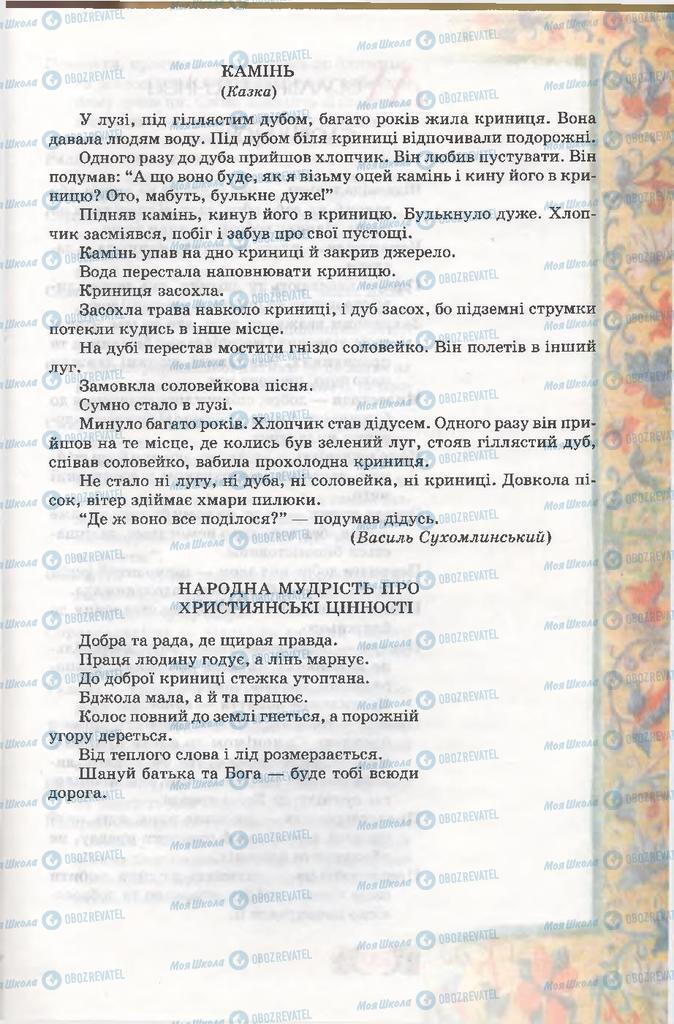 Учебники Этика 6 класс страница  129
