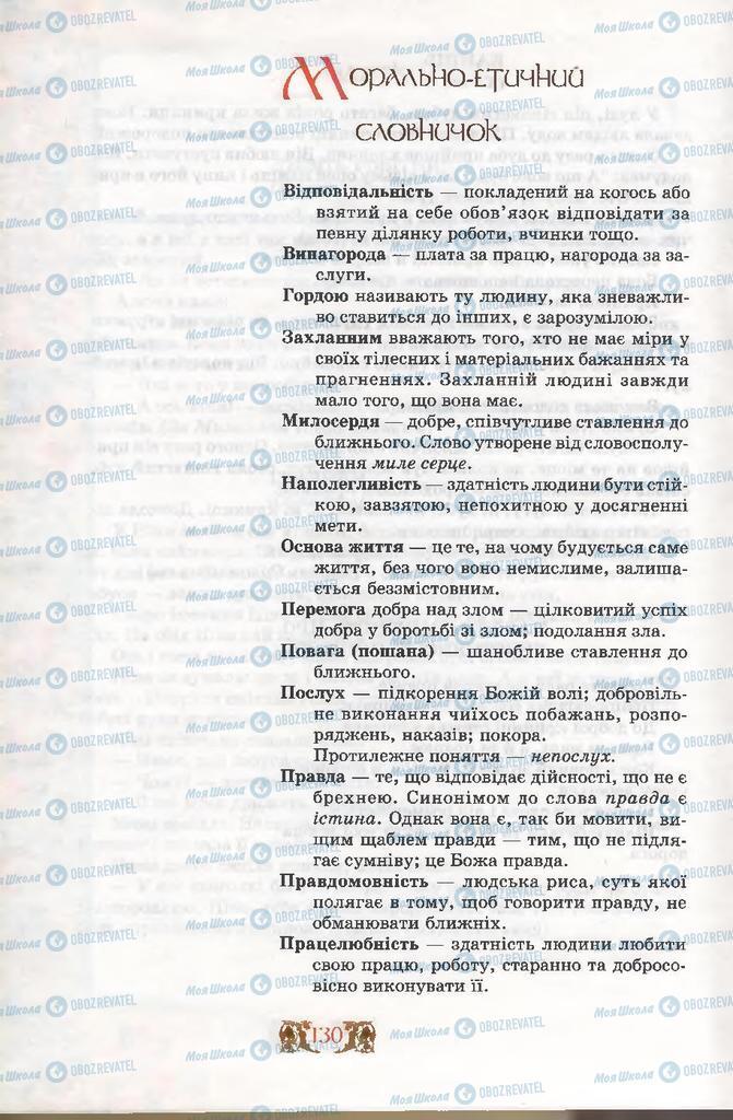 Підручники Етика 6 клас сторінка  130