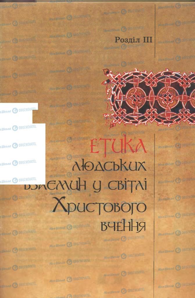 Учебники Этика 6 класс страница  65