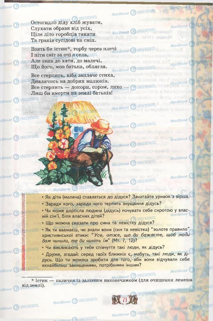 Учебники Этика 6 класс страница 71