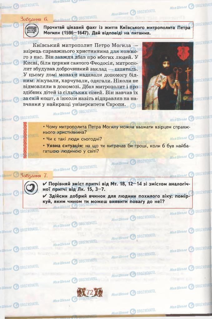 Підручники Етика 6 клас сторінка 72