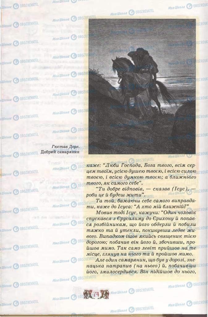 Підручники Етика 6 клас сторінка 74