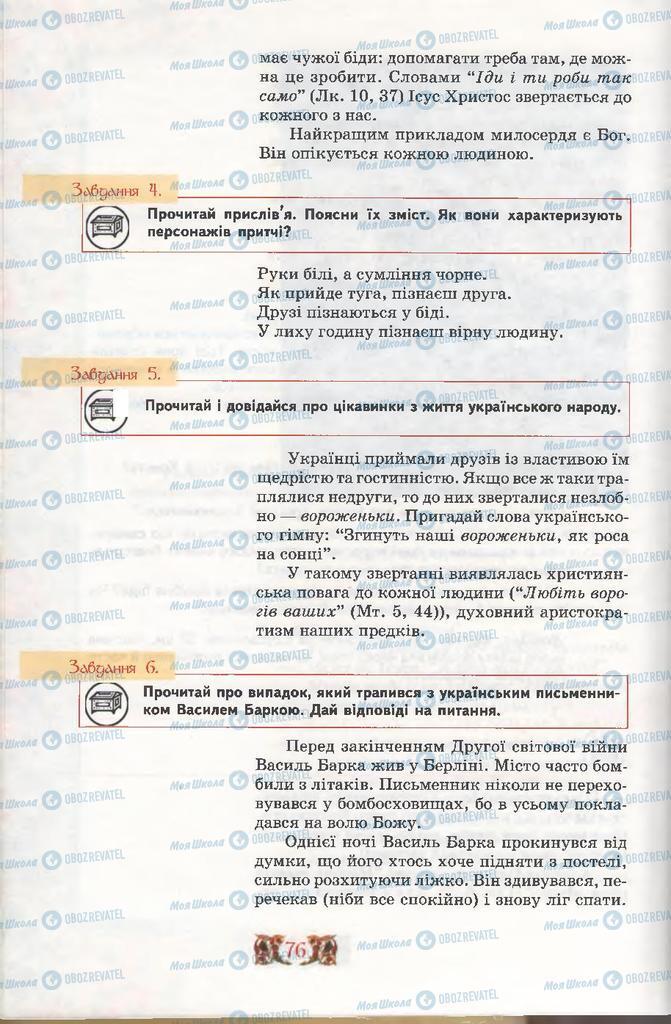 Підручники Етика 6 клас сторінка 76