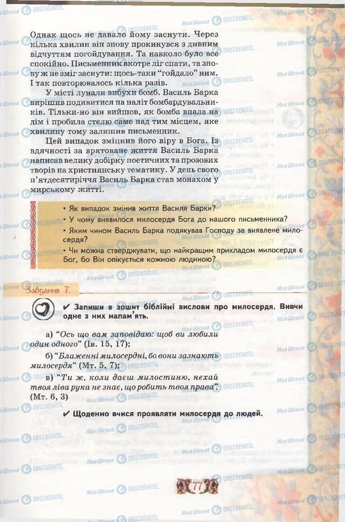 Учебники Этика 6 класс страница 77