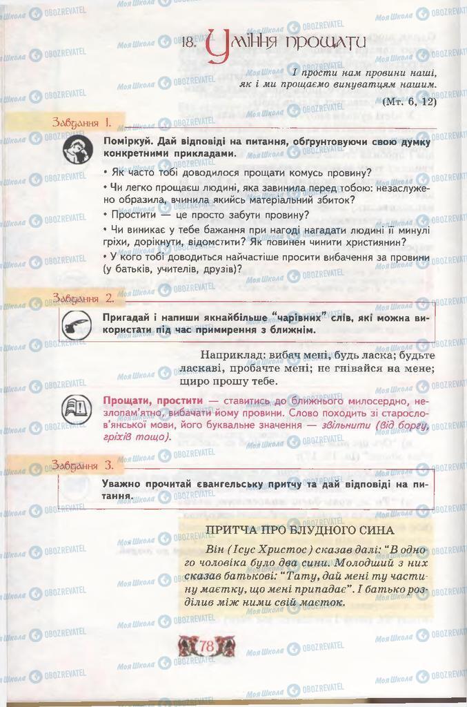 Підручники Етика 6 клас сторінка 78