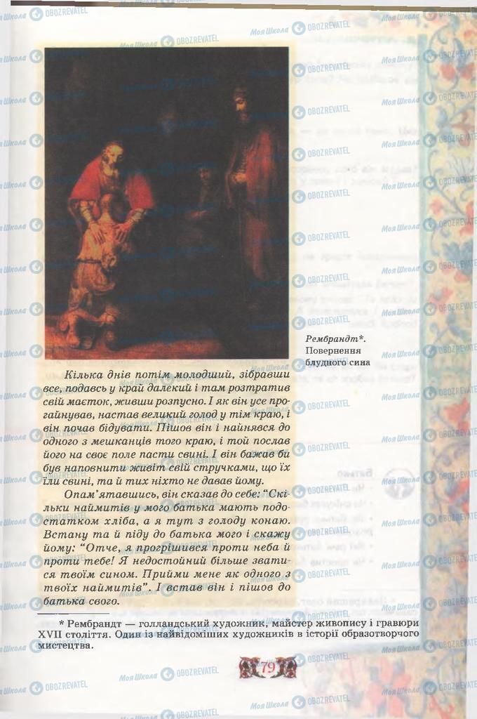 Підручники Етика 6 клас сторінка 79