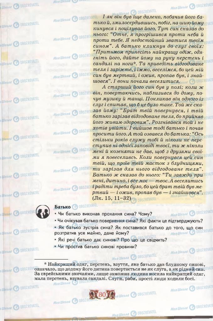 Учебники Этика 6 класс страница 80