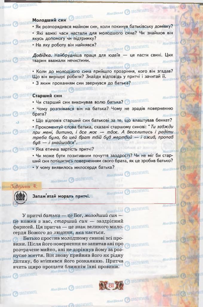 Підручники Етика 6 клас сторінка 81