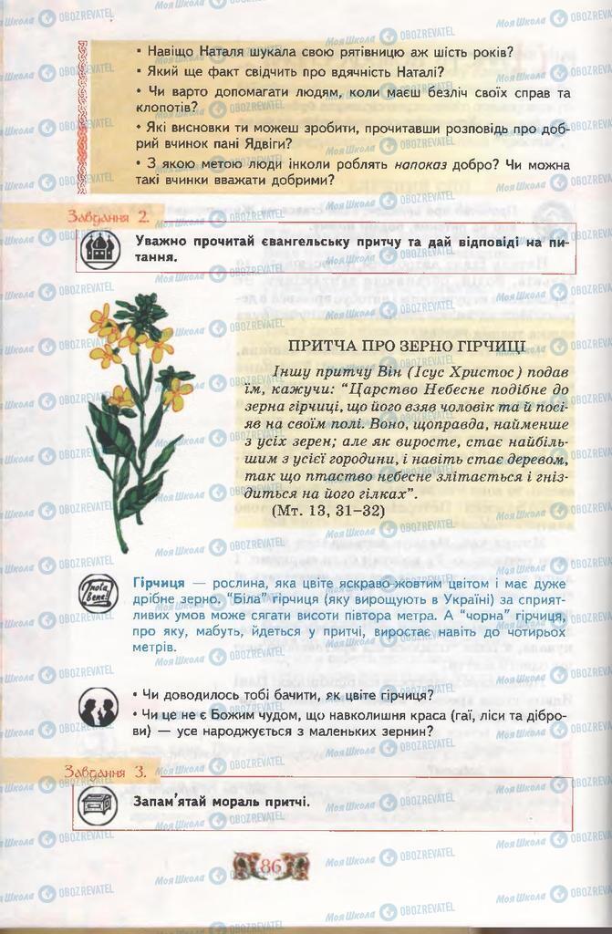 Учебники Этика 6 класс страница 86