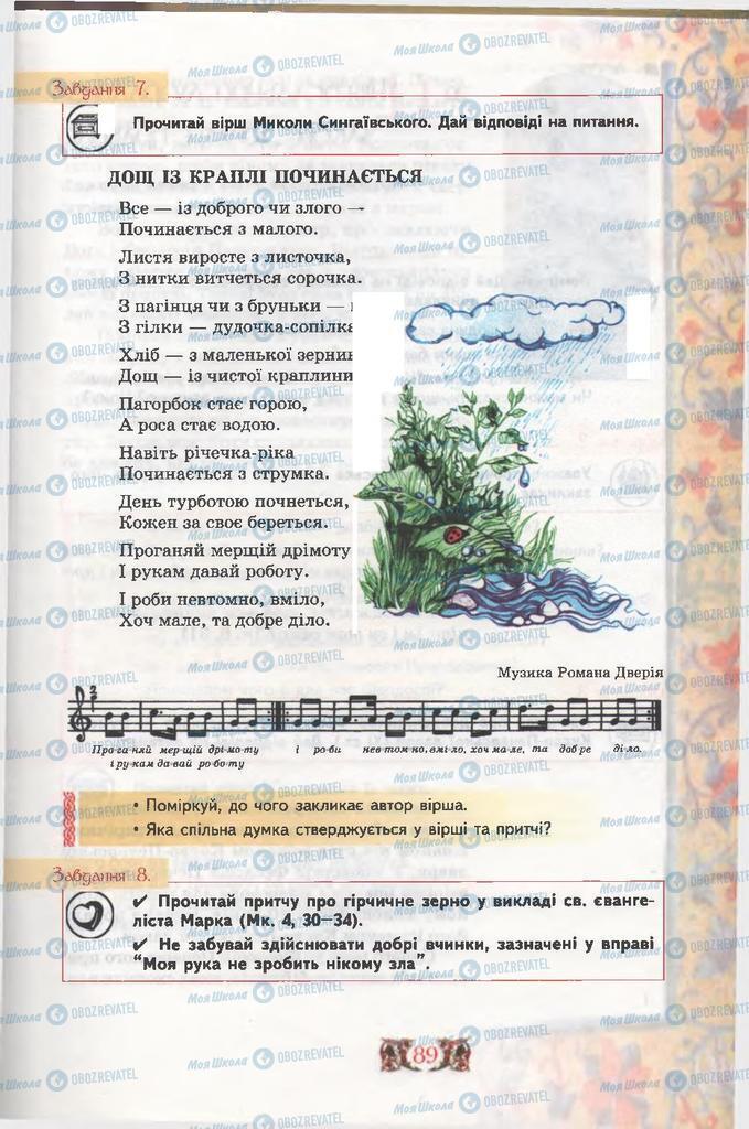 Учебники Этика 6 класс страница 89