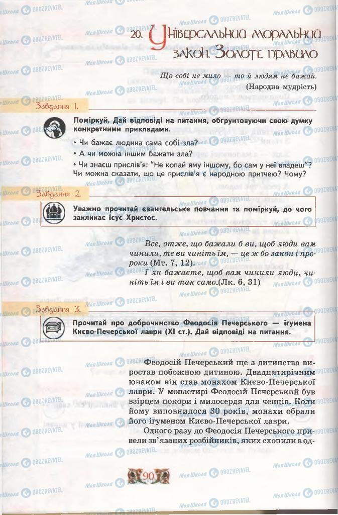 Учебники Этика 6 класс страница 90