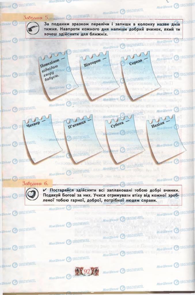 Підручники Етика 6 клас сторінка 92