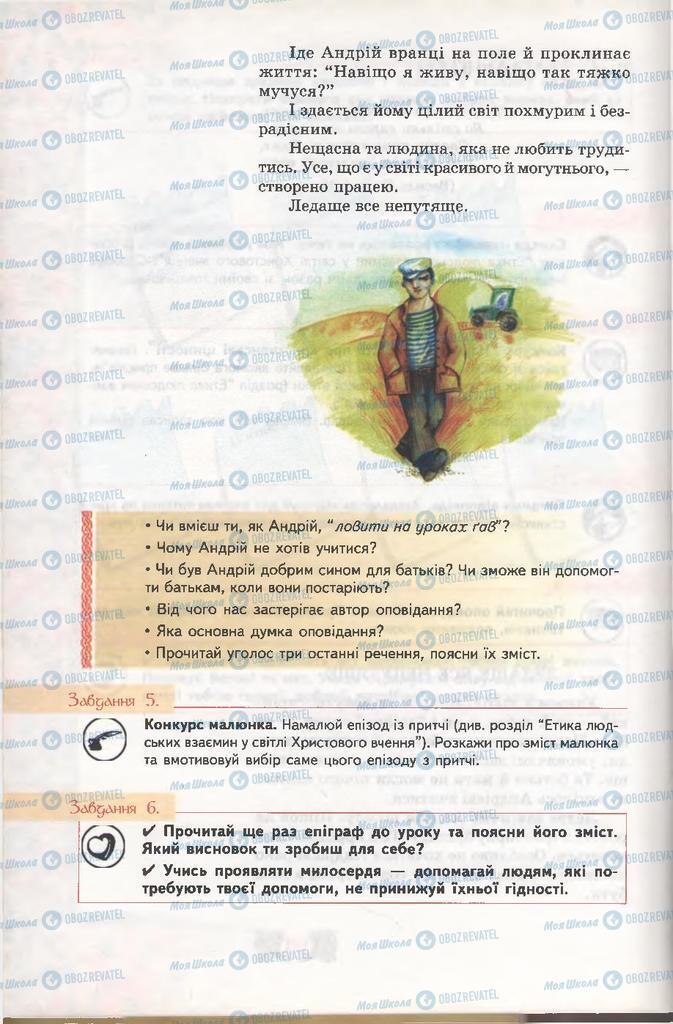 Учебники Этика 6 класс страница 94