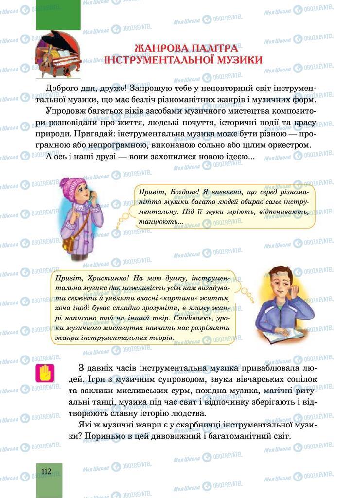 Підручники Музика 6 клас сторінка  112