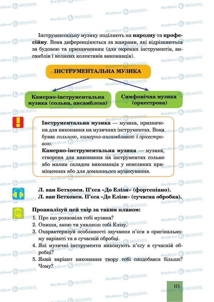 Підручники Музика 6 клас сторінка  113