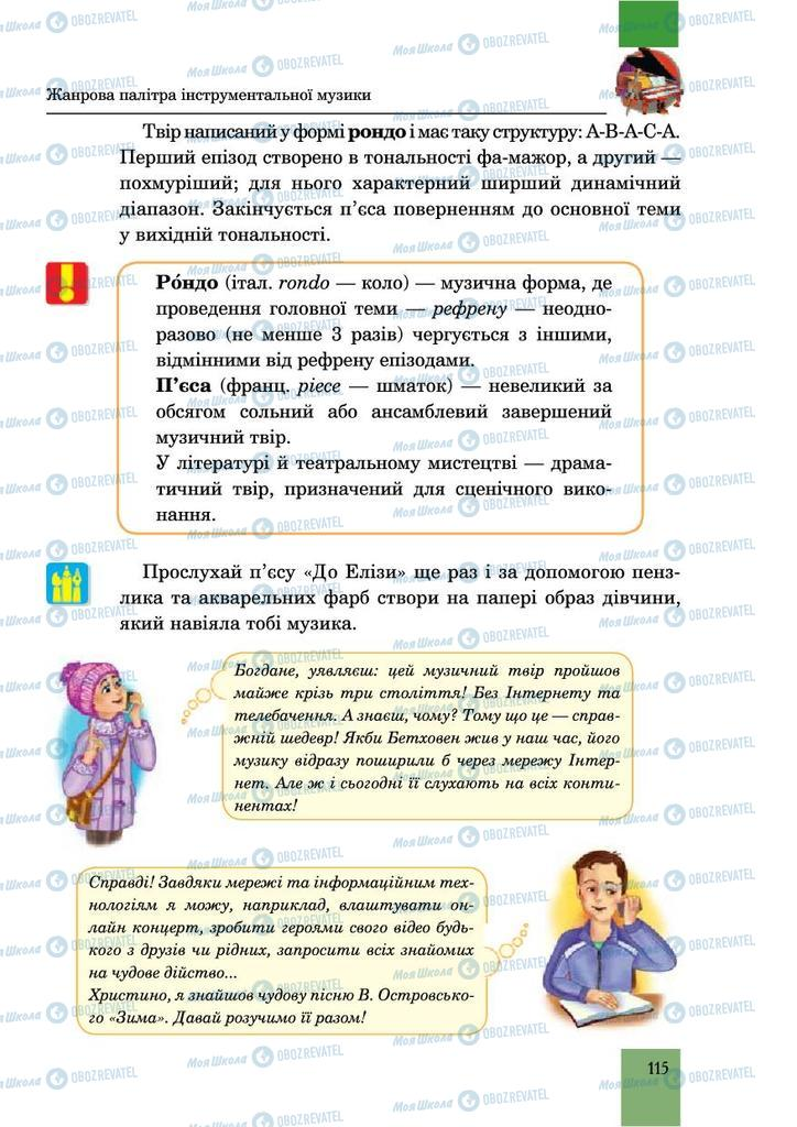 Підручники Музика 6 клас сторінка 115