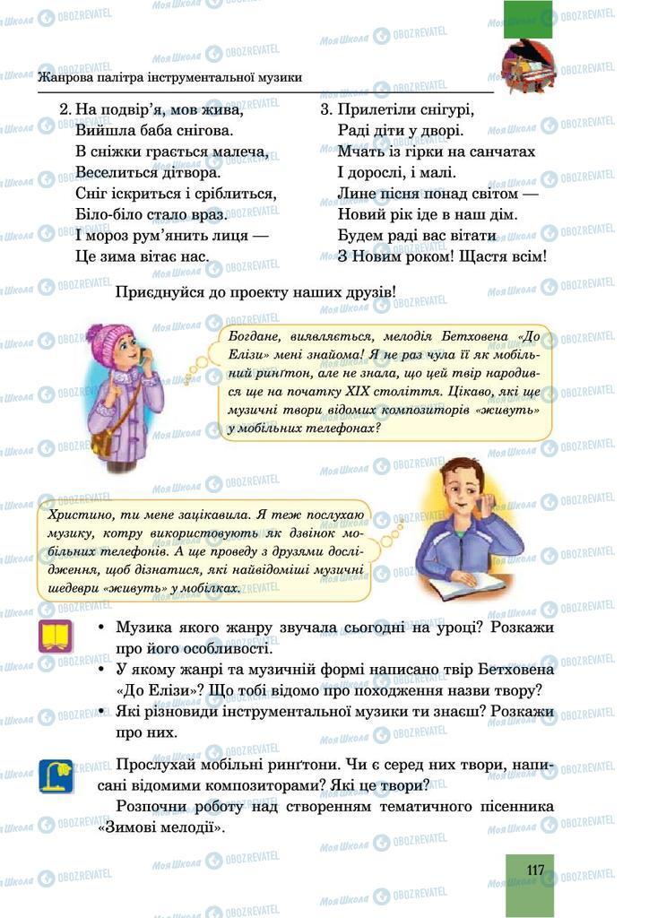 Підручники Музика 6 клас сторінка 117