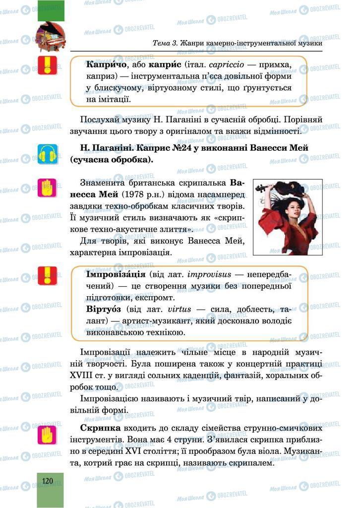 Підручники Музика 6 клас сторінка 120