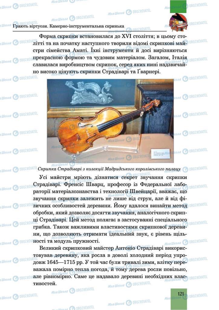 Підручники Музика 6 клас сторінка 121