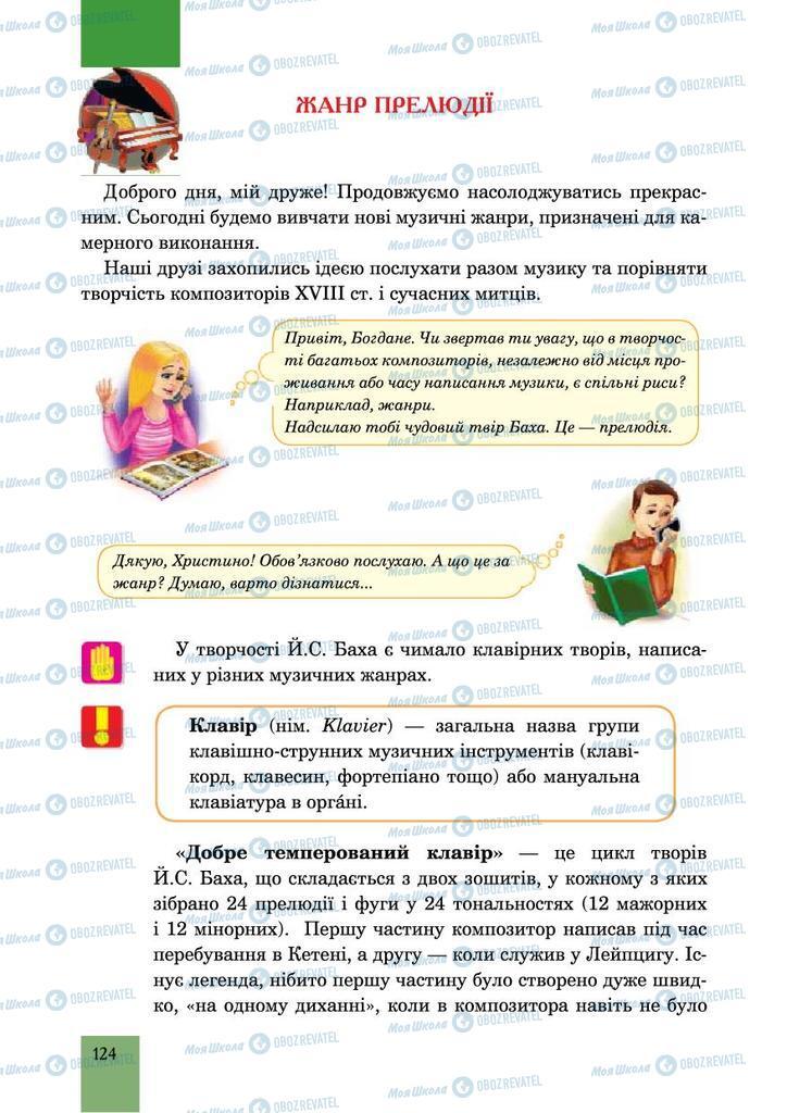 Підручники Музика 6 клас сторінка 124