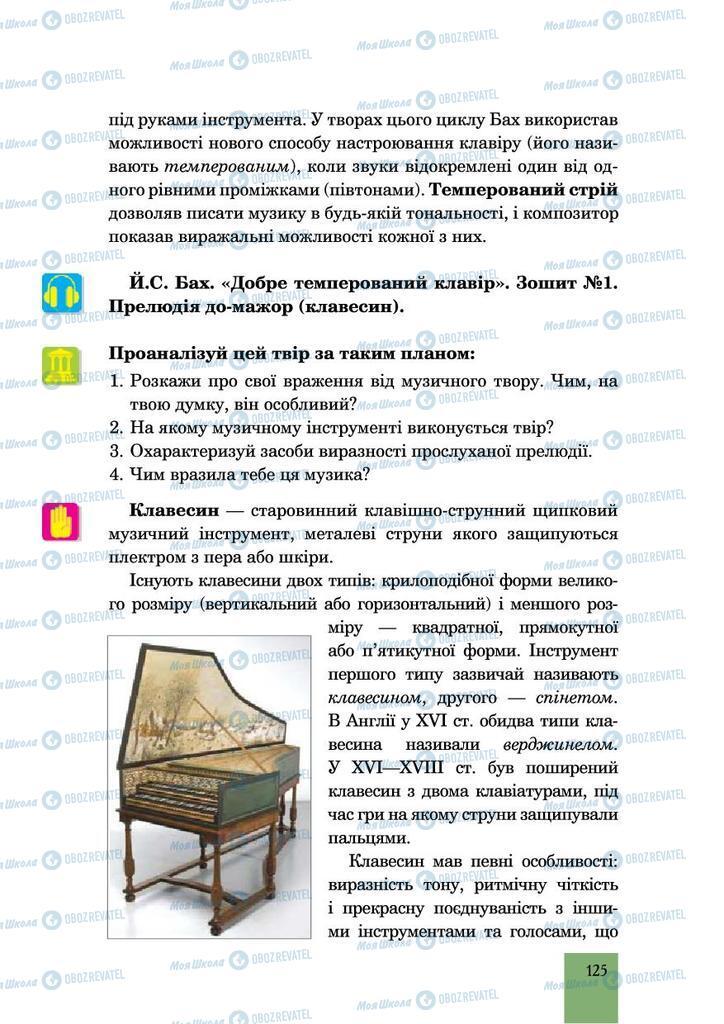 Підручники Музика 6 клас сторінка 125