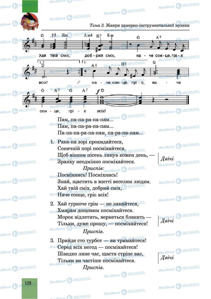 Підручники Музика 6 клас сторінка 128