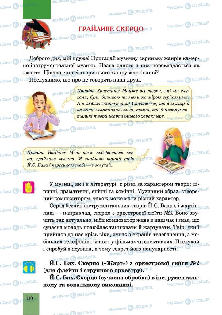 Підручники Музика 6 клас сторінка 130