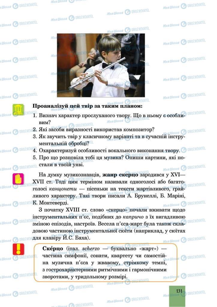 Підручники Музика 6 клас сторінка 131