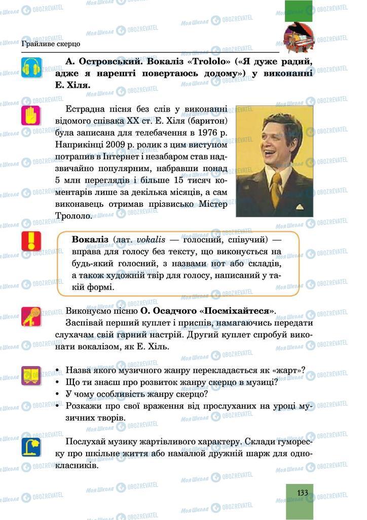 Підручники Музика 6 клас сторінка 133