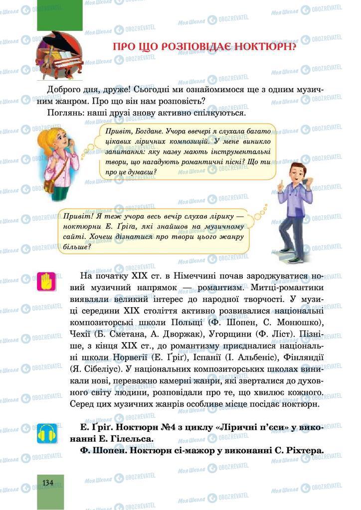 Підручники Музика 6 клас сторінка 134