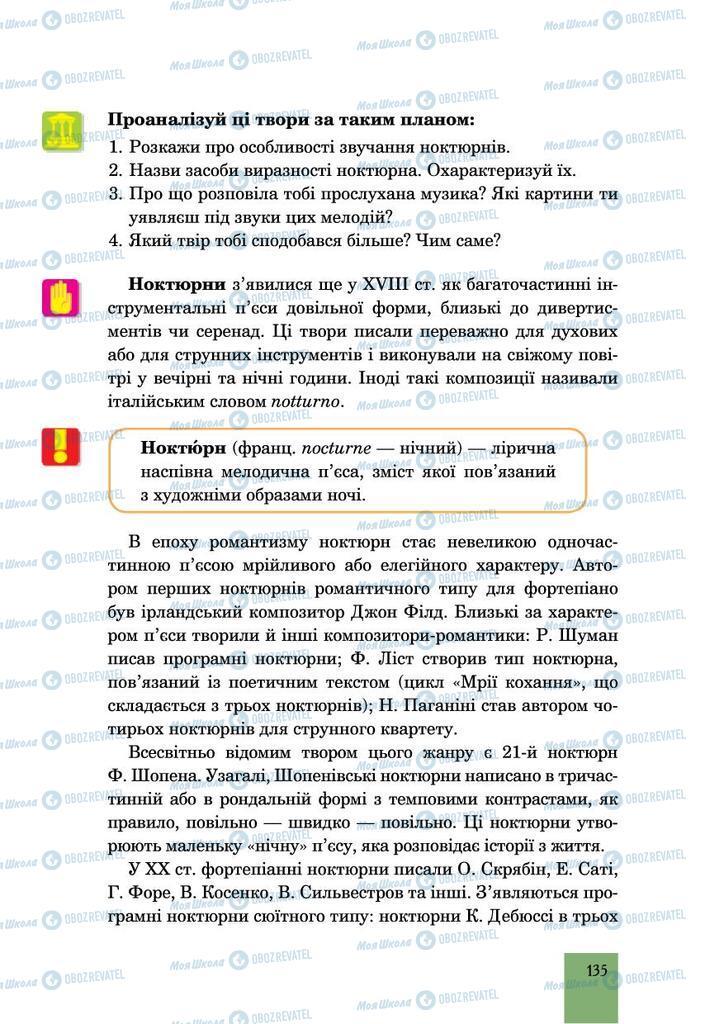 Підручники Музика 6 клас сторінка 135