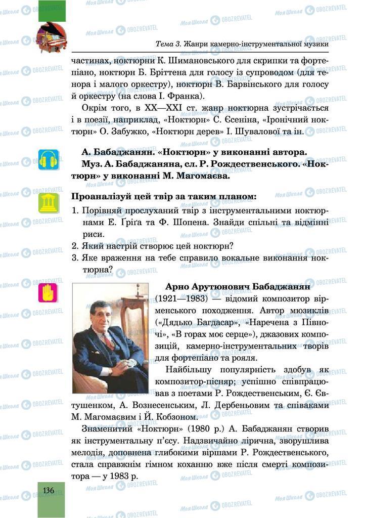 Підручники Музика 6 клас сторінка 136
