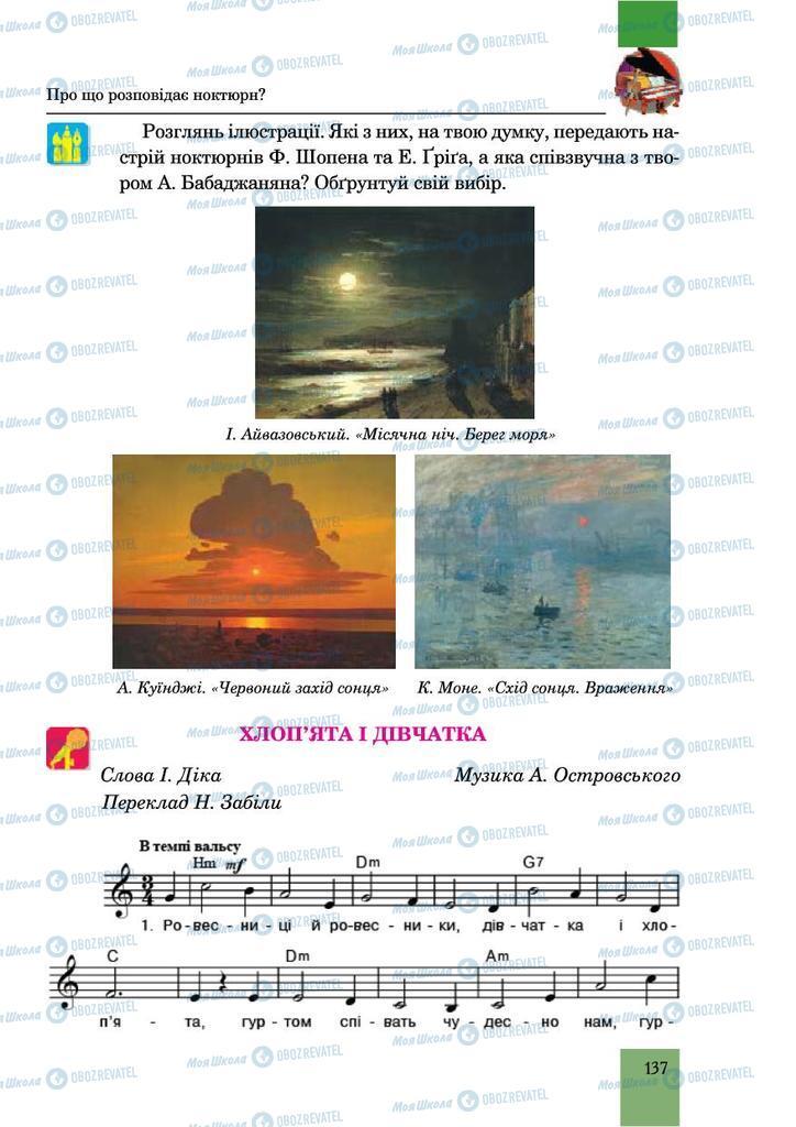 Підручники Музика 6 клас сторінка 137