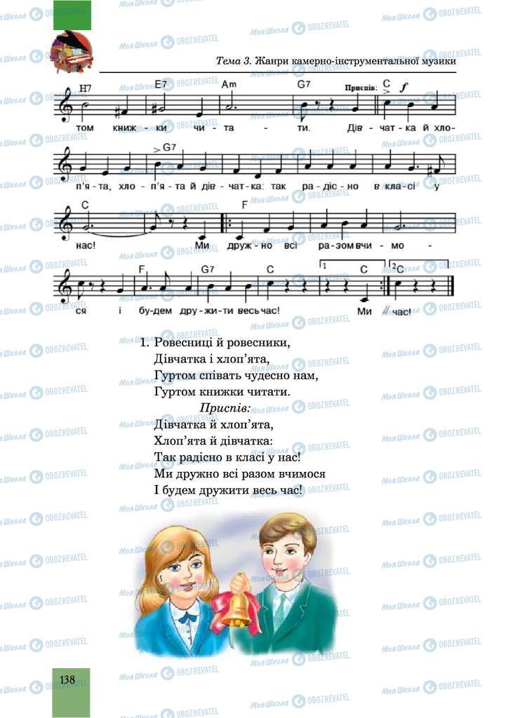 Підручники Музика 6 клас сторінка 138