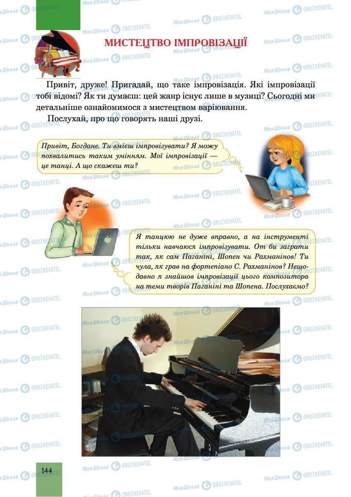 Підручники Музика 6 клас сторінка 144