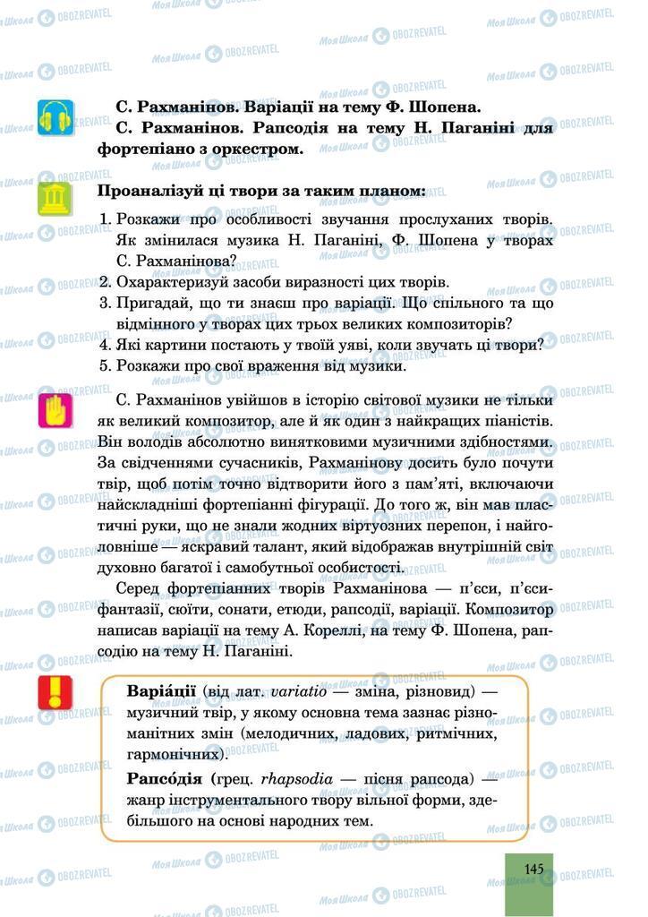 Підручники Музика 6 клас сторінка 145