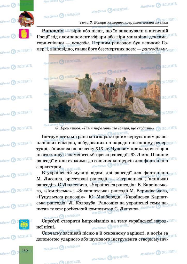 Підручники Музика 6 клас сторінка 146