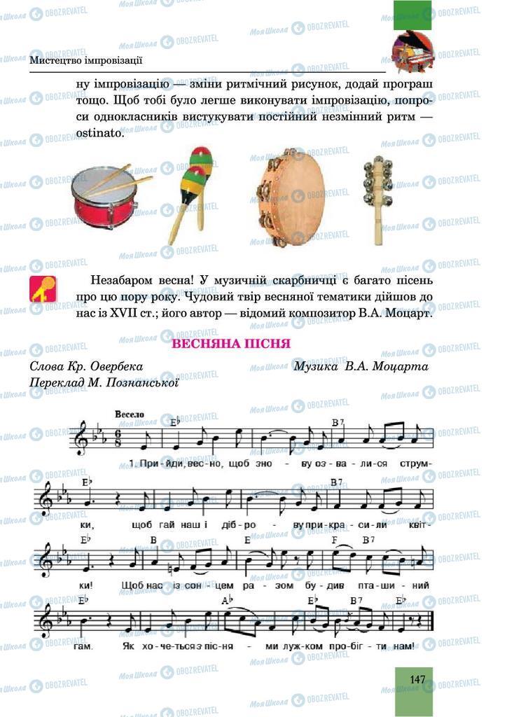 Підручники Музика 6 клас сторінка 147