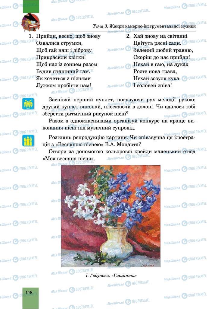 Підручники Музика 6 клас сторінка 148
