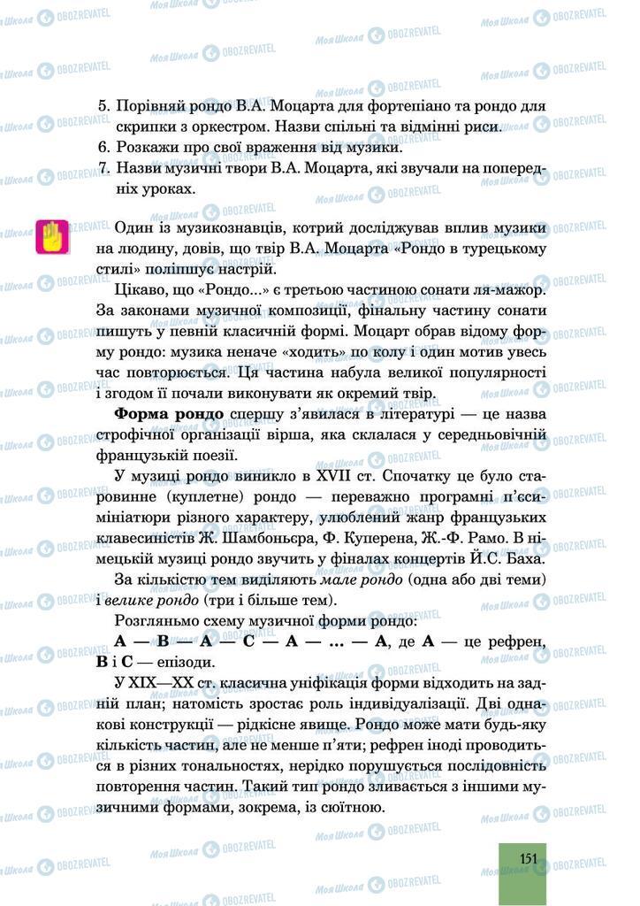 Підручники Музика 6 клас сторінка 151