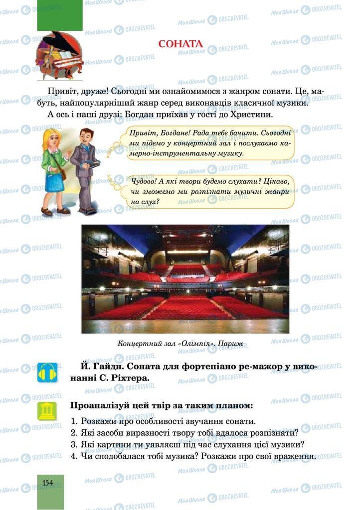 Підручники Музика 6 клас сторінка 154
