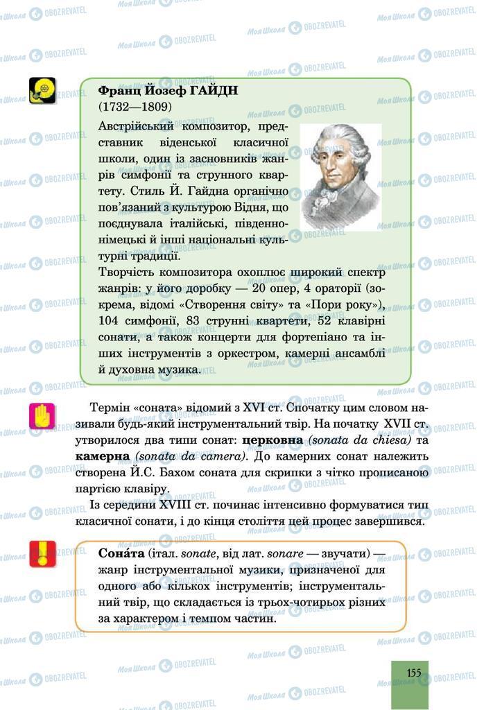 Підручники Музика 6 клас сторінка 155