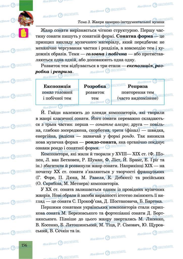 Підручники Музика 6 клас сторінка 156