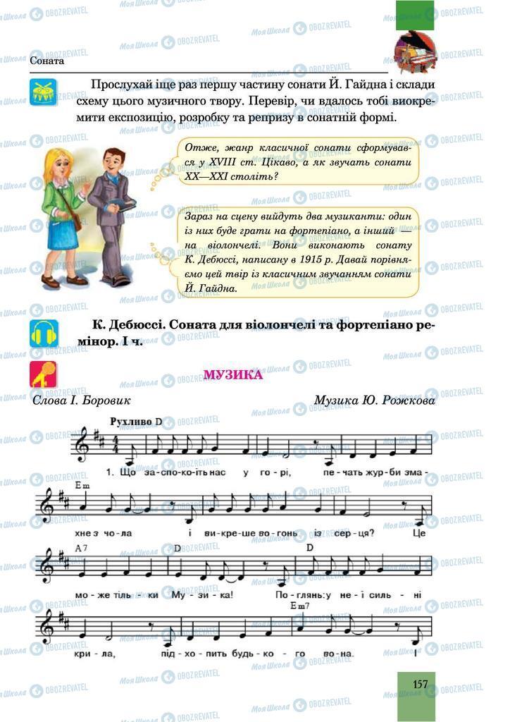 Підручники Музика 6 клас сторінка 157