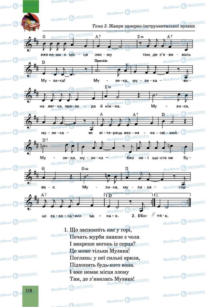 Підручники Музика 6 клас сторінка 158