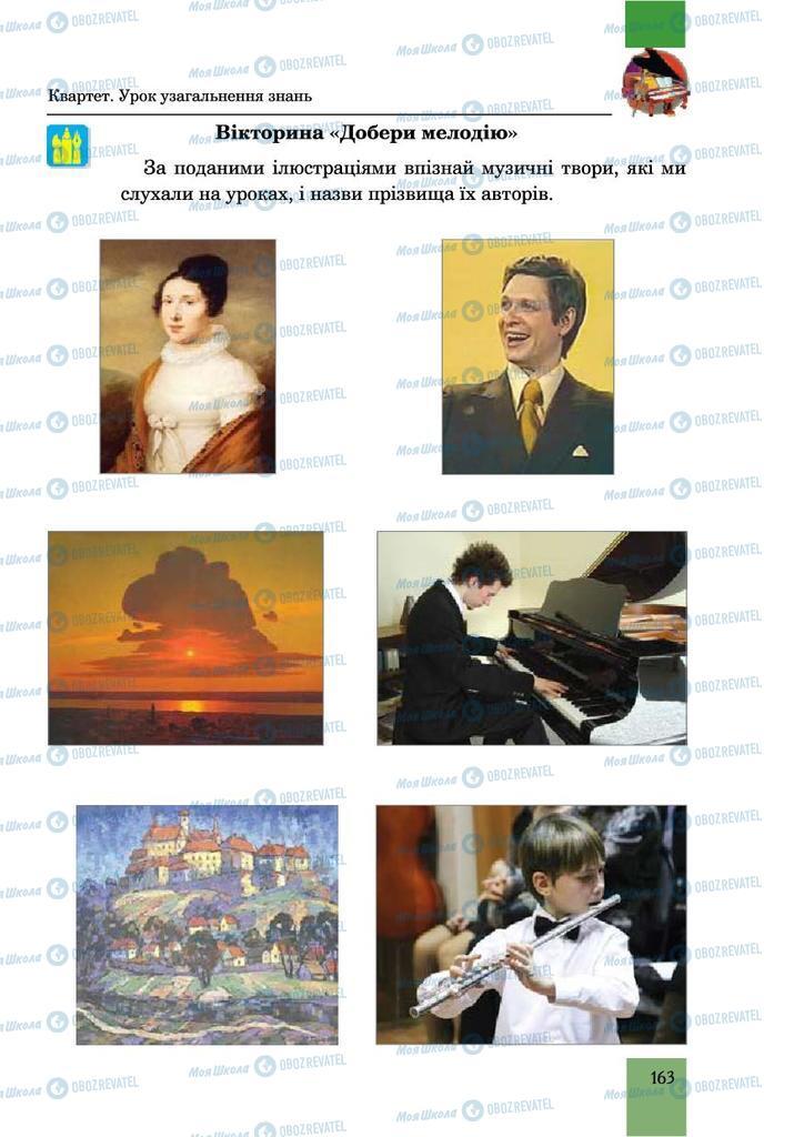 Підручники Музика 6 клас сторінка 163