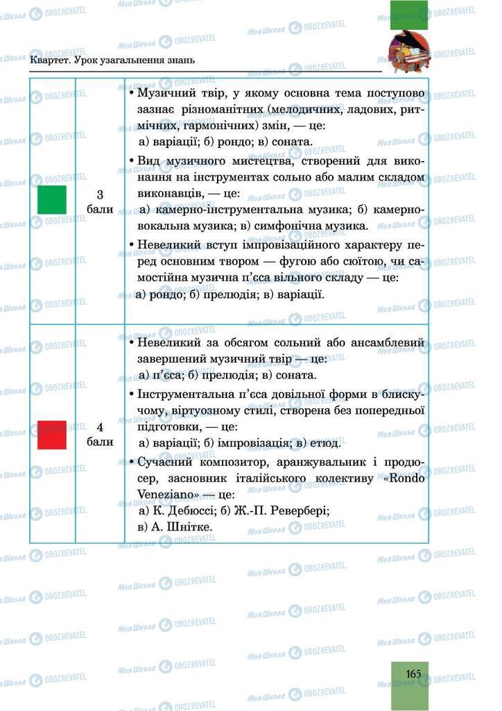 Підручники Музика 6 клас сторінка 165