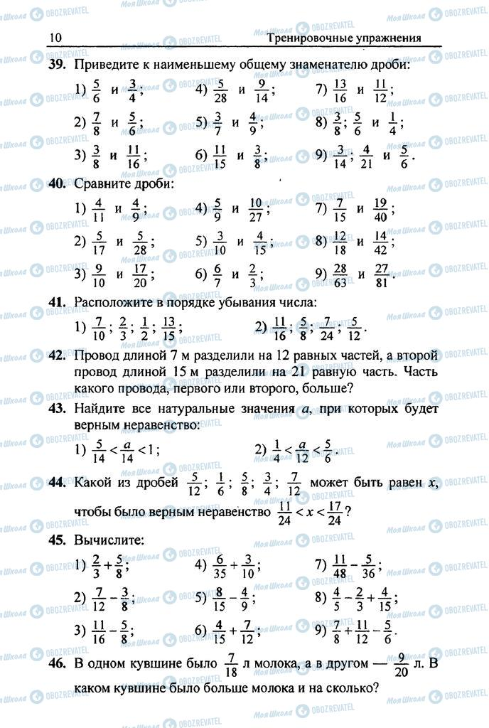 Підручники Математика 6 клас сторінка 10